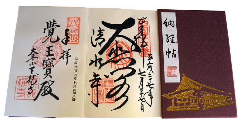 Libro de sellos, Japón