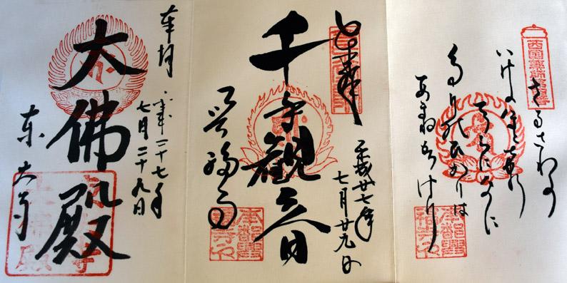 Libro de sellos. Japón