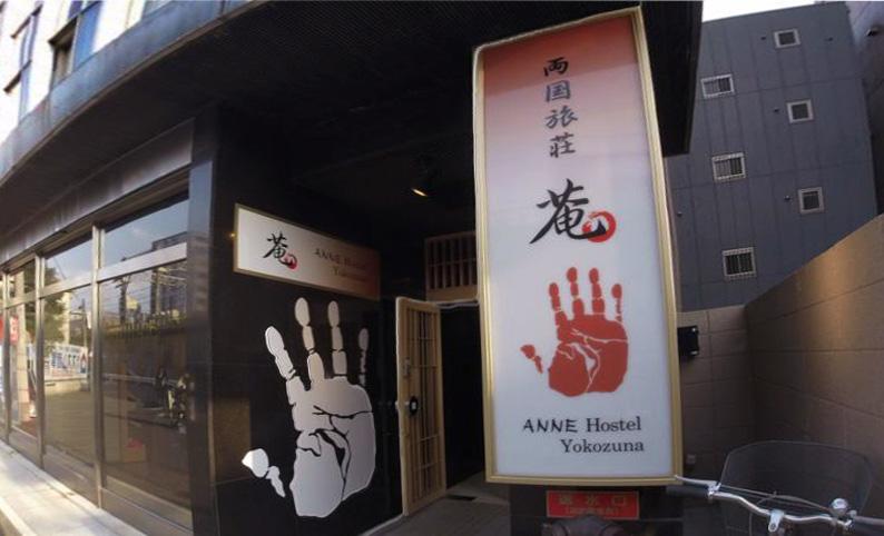 Anne Hostel Yokozuna. Tokio